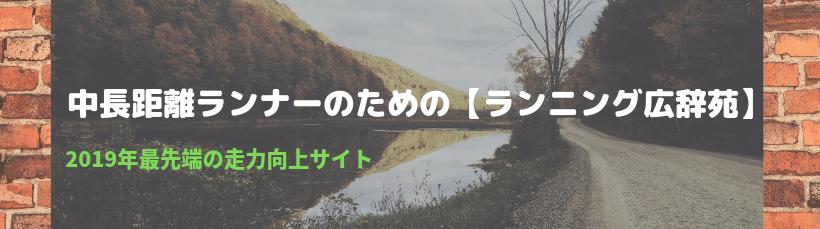 中長距離ランナーのための【ランニング広辞苑】